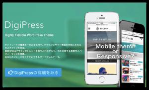 【開催告知 5月10日 土曜日 大阪】WordPress有料テーマ「Mature・el plano ・ESCENA」ワークショップ