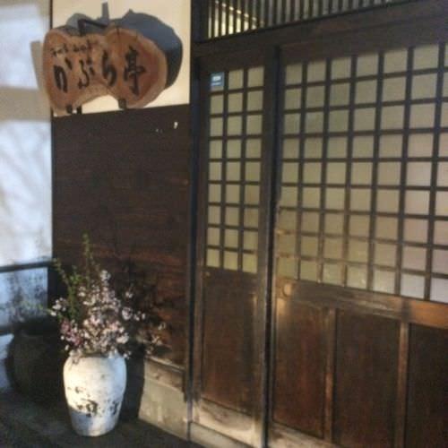 かぶら亭 玄関