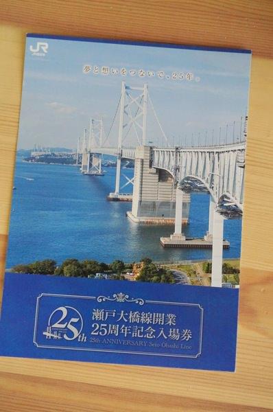 瀬戸大橋25周年記念キップ 台紙