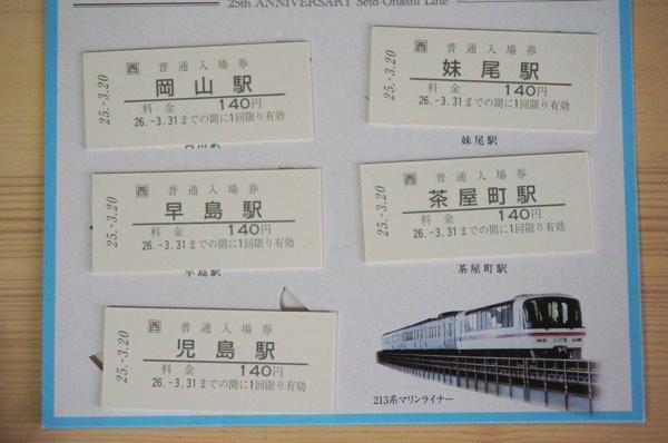 瀬戸大橋25周年記念キップ