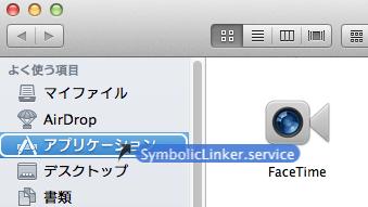Symboliclinker install 002