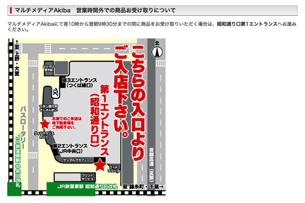 ヨドバシカメラ Akiba 24時間受け取り