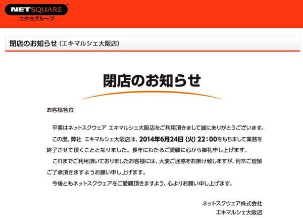 NETSQUARE エキマルシェ大阪店閉店
