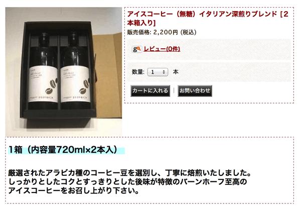 大阪 福島 カフェバーンホーフ アイスコーヒー2本入り