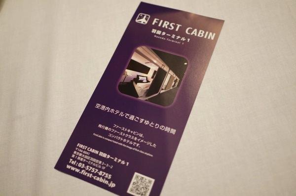 羽田空港でお風呂に入れるFirstCabin