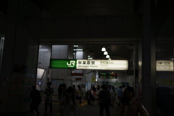 JR 秋葉原 昭和通り口