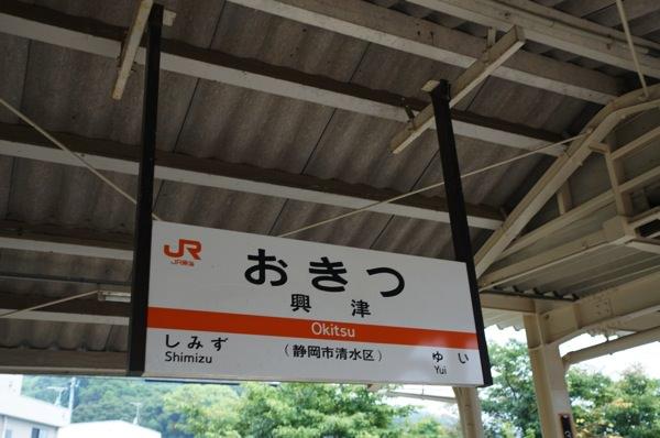 JR東海 興津駅