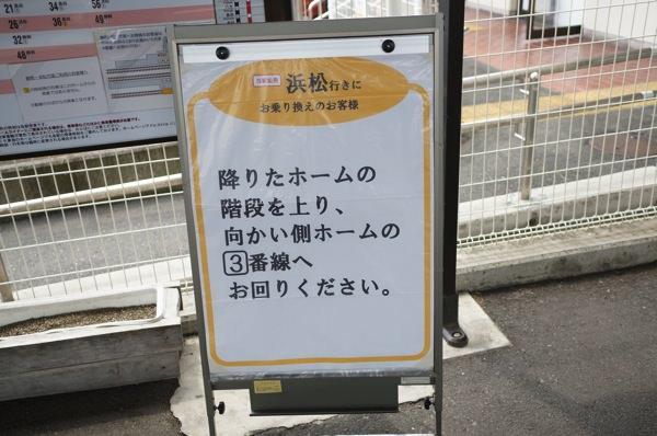 興津駅 3番ホームへ