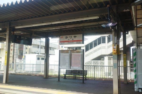 青春18きっぷ 刈谷駅