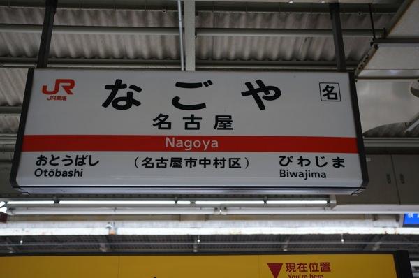 JR東海 名古屋駅 到着