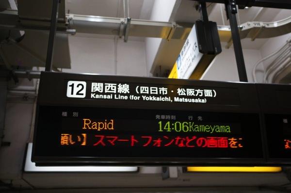 名古屋駅 12番線