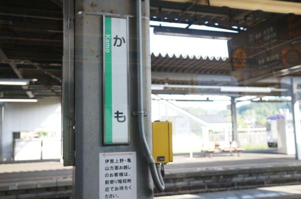 関西本線 加茂駅