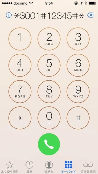 iPhone5s 電話アプリ