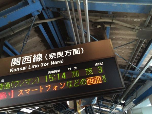 亀岡駅 15時14分加茂行き
