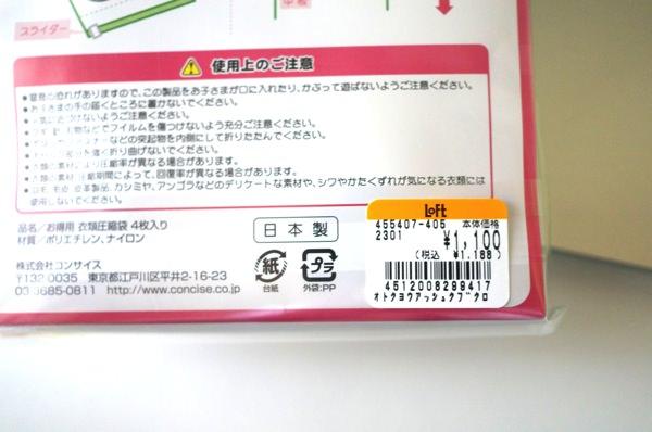 衣類圧縮袋 バーコード 4512008299417