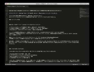 Sublime Text 2 Mac OSX インストール – 時間を大切にしたい!を実現できると感じるテキストエディター -