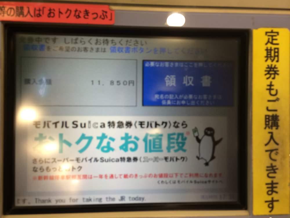 青春18きっぷ 指定席券売機 購入方法 4