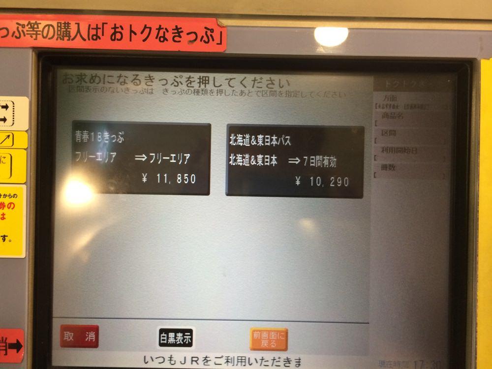 青春18きっぷ 指定席券売機 購入方法 3