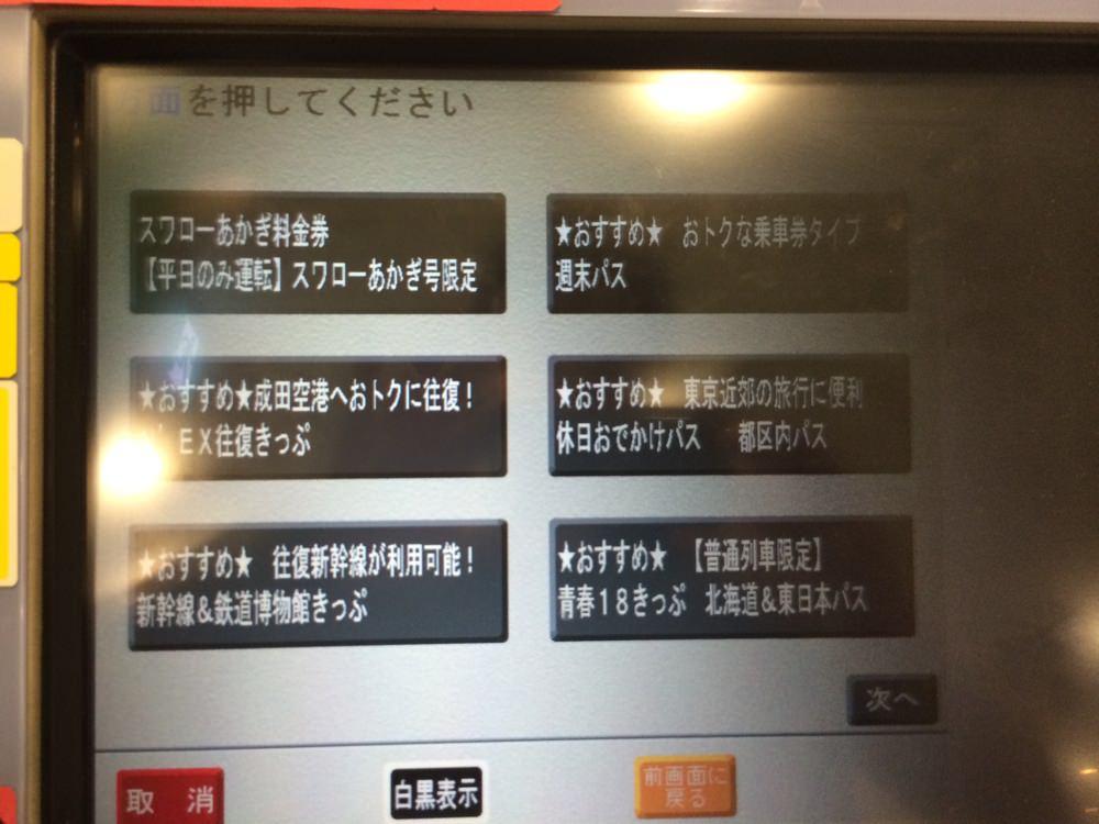 青春18きっぷ 指定席券売機 購入方法 2