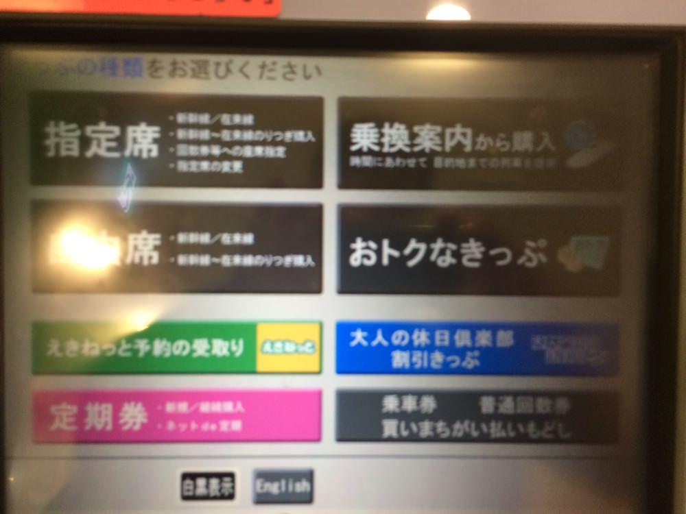 青春18きっぷ 指定席券売機 購入方法 1