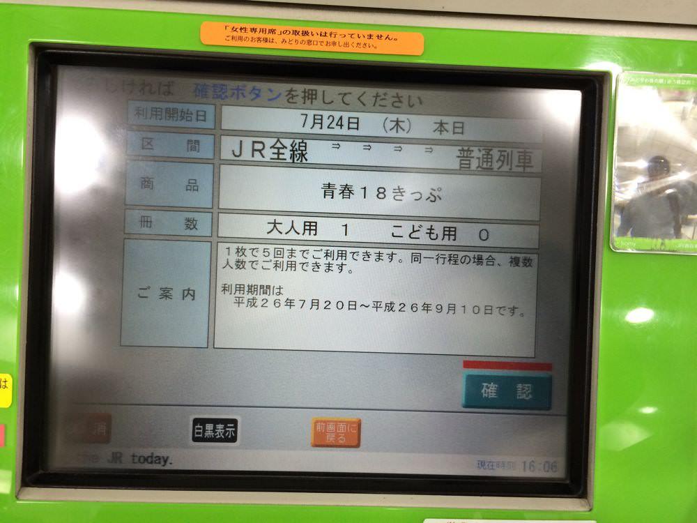 青春18きっぷ みどりの券売機 JR西日本 その5