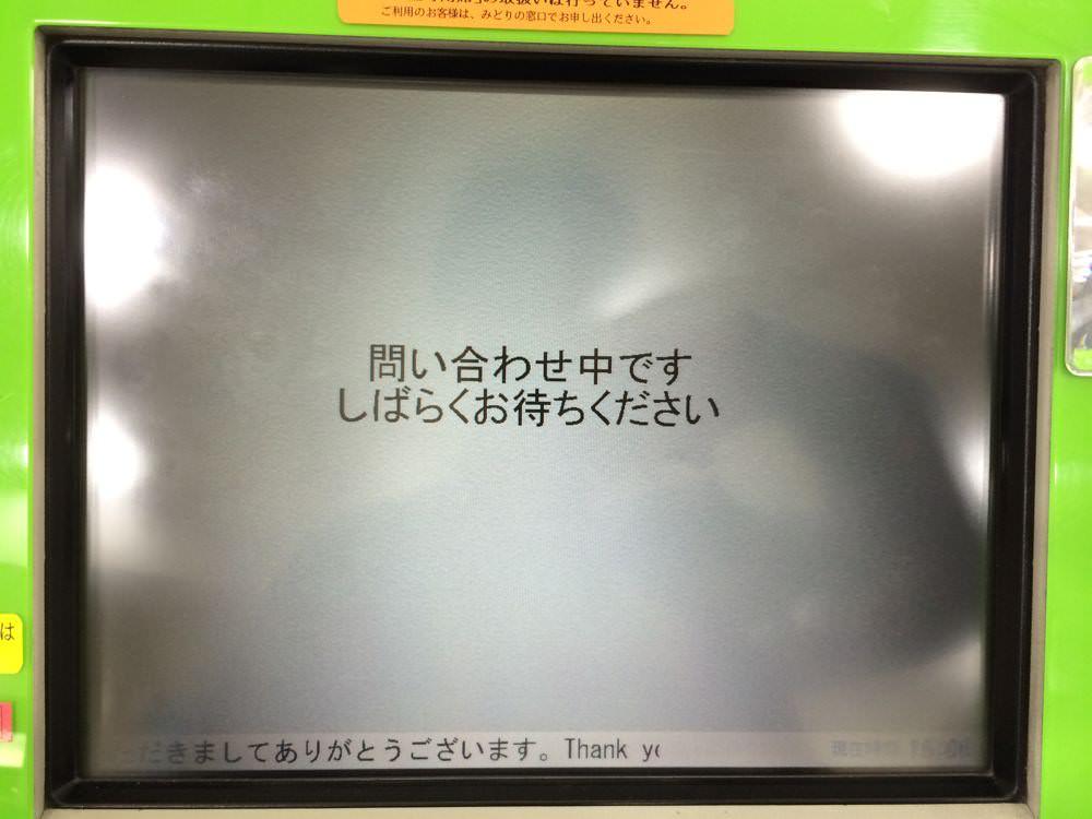 青春18きっぷ みどりの券売機 JR西日本 その3