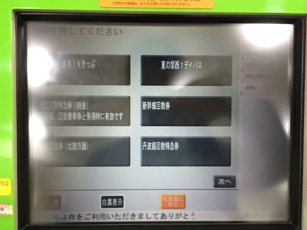 青春18きっぷ みどりの券売機 JR西日本 その2