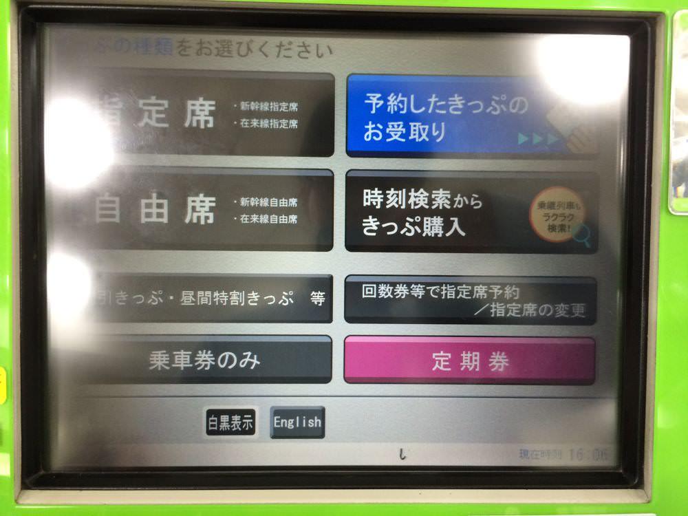 青春18きっぷ みどりの券売機 JR西日本 その1