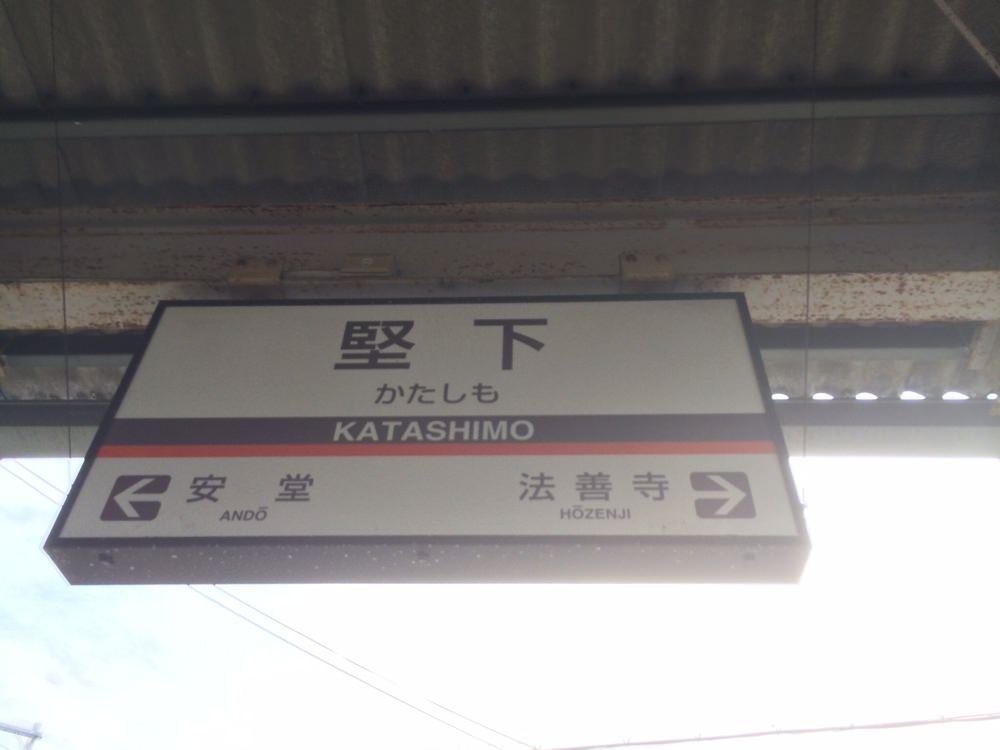 近鉄 大阪線 堅下駅
