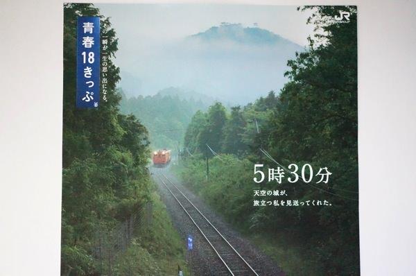青春18きっぷ 2014年夏 ポスターは 天空の城 播但線 竹田−青倉駅間
