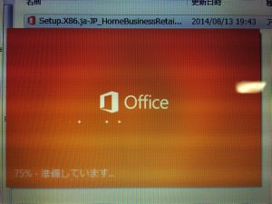 Microsoft Office Home and Business 2013 ダウンロード版をAmazonで買って、インストールしてみた!