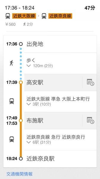 GoogleMapでの乗り換え案内