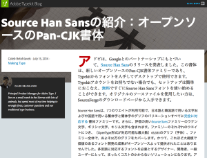 GoogleとAdobeが産んだオープンソースフォント 源ノ角ゴシック(Source Han Sans)をWebフォントにしてWordPressで使ってみた