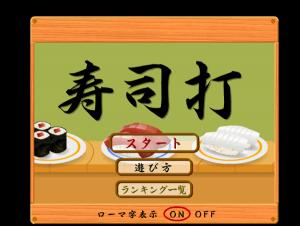 Macで親指シフトのタイピング練習 -寿司打-