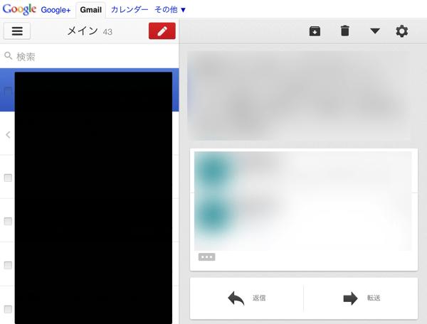 Gmailのモバイルサイト表示になってしまう