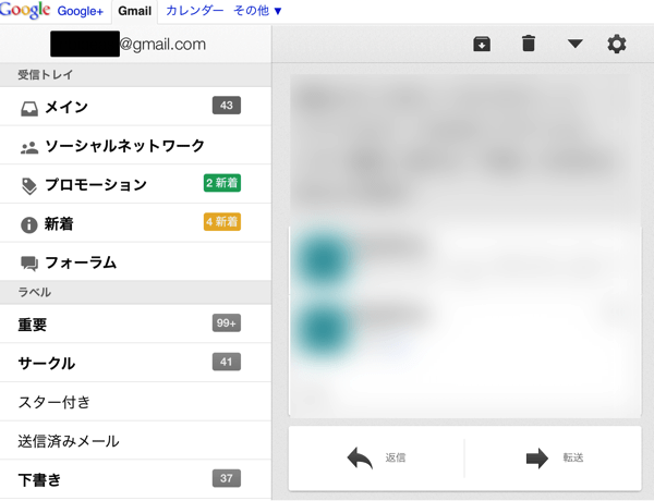 Gmailの受信トレイを表示