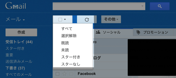 Gmail 一括で選択