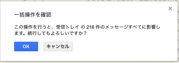 Gmail 一括操作 確認画面