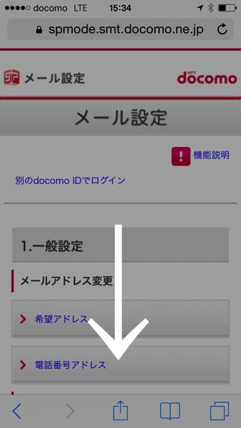 IPhone迷惑メール設定2