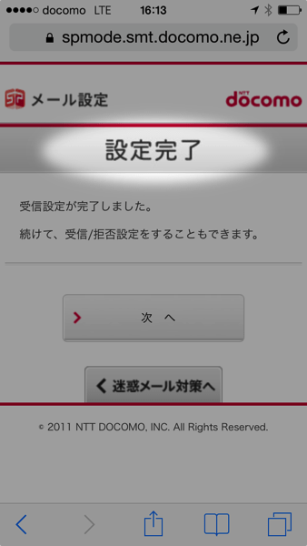 Iphone設定完了