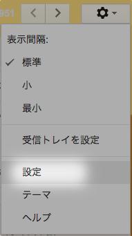Gmail設定を開く