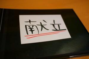京都 一乗寺 『おだしと小麦 一三0』 ここでしか体験できない味わいを