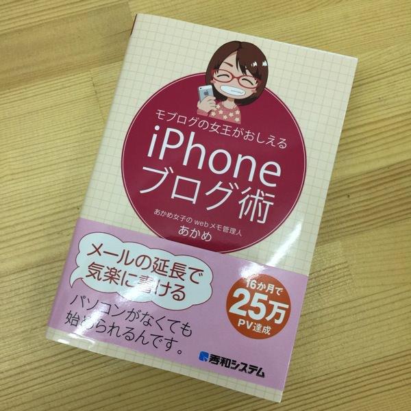 iPhoneブログ術 モブログの女王