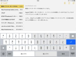 iPhone・iPadで親指シフトを実現『N+Keyboard』登場、使ってみて7つの良い点・注意点
