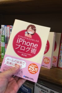 モブログの女王がおしえるiPhone(アイフォーン)ブログ術 発売!大阪 難波ジュンク堂書店 千日前店で購入