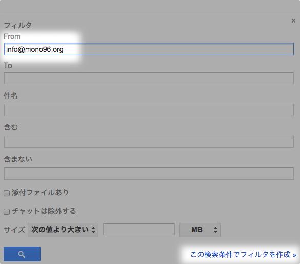 メールアドレスを設定