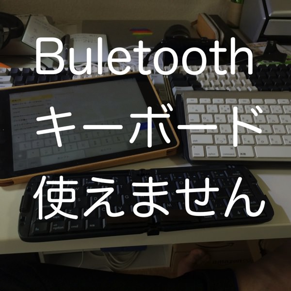 Buletoothキーボードは使えない