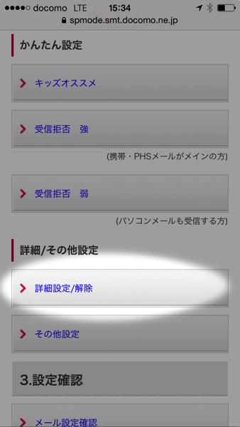 Iphone詳細設定