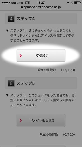 Iphoneステップ4