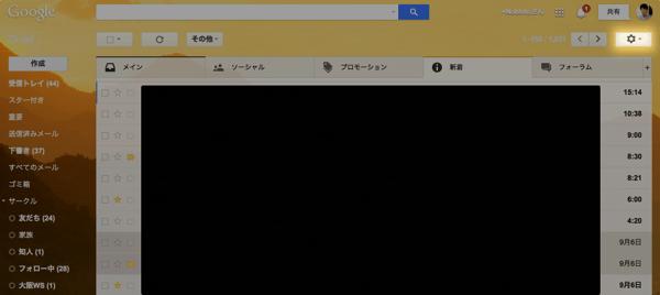 Gmailの設定画面へ